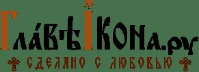 Православный интернет-магазин Главикона