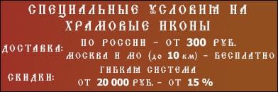 Скидки при покупке храмовых икон