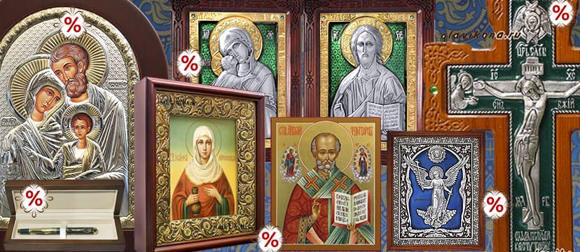 Иконы и церковные товары со скидкой