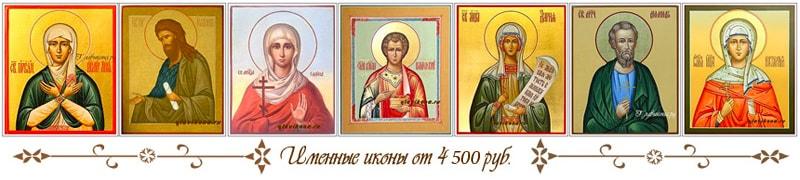 Именные иконы на заказ от 4500 руб.