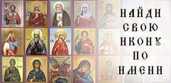 Выбрать именную икону святого покровителя