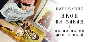 Писанные иконы на заказ в иконописной мастерской