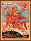 Михаил архангел грозных сил воевода - артикул 90396