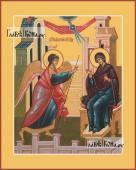Благовещение Пресвятой Богородицы - артикул 90483