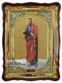 Апостол Филипп, икона 60х80см