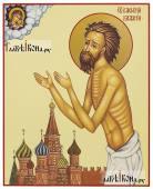 Василий Блаженный, Московский чудотворец, печатная икона на дереве