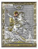 Георгий Победоносец икона 14х18 без эмали