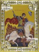 Георгий Победоносец икона в посеребренной ризе 18х24 см