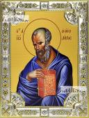 Иоанн Богослов икона в посеребренной ризе 18х24 см