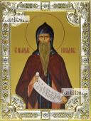 Максим Исповедник икона в посеребренной ризе 18х24 см