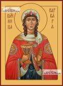 Варвара великомученица икона на дерева печатная