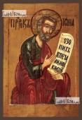 Иона пророк, печатная на дереве икона