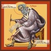 Патрик (Патрикий) просветитель Ирландии, икона печатная