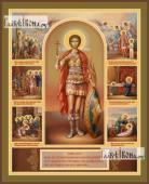 Уар мученик, с житием, печатная икона