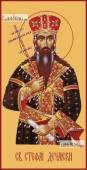 Стефан Дечанский король, икона печатная