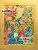 Крещение Господня рукописная икона с золотым фоном