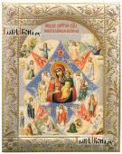 Неопалимая Купина икона в ризе с классическим узором