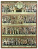 Собор Целителей, Бессребреников и Чудотворцев, печатная икона