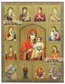 Собор Богородиц с Иерусалимской Божией Матерью печатная икона