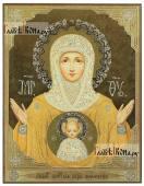 Знамение Божия Матерь, печатная на доске икона