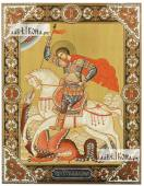 Георгий Победоносец печатная на доске икона