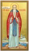 Мерная икона Максима Исповедника артикул 126