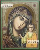 Казанская Божия Матерь в современном стиле икона литография