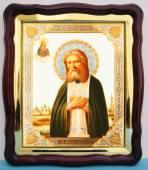 Серафим Саровский аналойная икона 43 х 50 см
