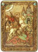 Чудо Георгия о змие икона с камнями