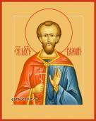 Валерий Мелитинский мученик, икона печатная на доске