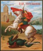 Великомученик Георгий икона в живописном стиле