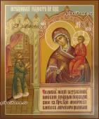 Нечаянная Радость рукописная икона артикул 5312