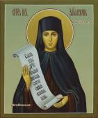 Писаная икона святой Аполлинарии артикул 6242