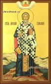Арсений Сербский мерная икона артикул 160