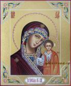 Казанская Пресвятая Богородица - писаная икона с чеканкой и золочением артикул 244