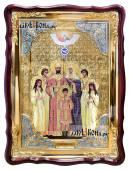 Царская семья страстотерпцев храмовая икона размер 60х80 см