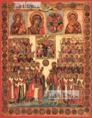 Собор Пресвятой Богородицы, икона печатная, артикул 90376