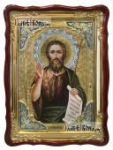 Иоанн Предтеча Креститель со свитком храмовая икона размер 60х80 см