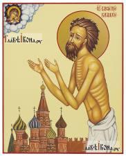 Василий Блаженный, Московский чудотворец - артикул 90491 - вид сбоку