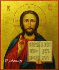 Икона Спасителя 11х12,5см