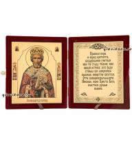 Складень с иконой Николая и молитвой