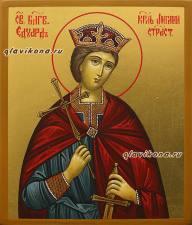 Писаная икона святого Эдуарда