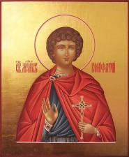 именная икона мученика Вонифатия, артикул 6005