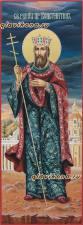 Константин царь равноапостольный, мерная икона артикул 168