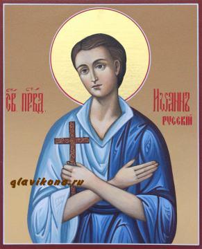 Исповедник Иоанн Русский, икона артикул 571