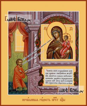 """Божия Матерь """"Нечаянная Радость"""", печатная икона на доске артикул 90324"""