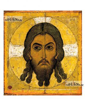 Спас Нерукотворный 12-й век - артикул 90468