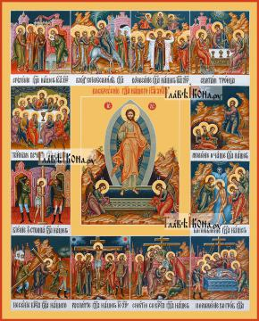 Воскресение Христово с праздниками - артикул 90484
