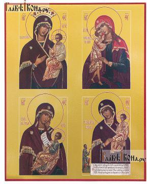 Четырехчастная икона Божией Матери - артикул 90493
