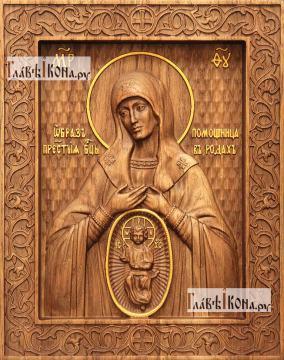 В родах помощница Божия Матерь - фотография резной иконы, артикул 26014-01